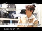 炫彩生活 2018.03.26 - 厦门电视台 00:07:51