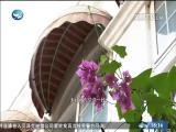 新闻斗阵讲 2018.3.27 - 厦门卫视 00:25:22