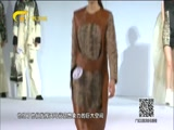 《时尚中国》 20180328