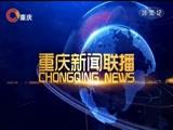 《重庆新闻联播》 20180329
