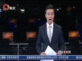 《财经壹资讯》 20180330