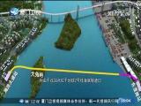 新闻斗阵讲 2018.3.30 - 厦门卫视 00:24:30