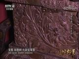 雪域传奇—古寺寻珍 国宝档案 2018.03.30 - 中央电视台 00:13:58