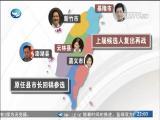 """百年国民党 """"老店""""能否回春? 两岸直航 2018.3.30 - 厦门卫视 00:29:53"""