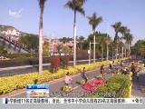 午间新闻广场 2018.3.31 - 厦门电视台 00:20:59