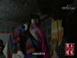 《太阳照耀》 第八集 藏北婚礼 00:05:36