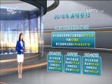 绿色祭扫 生态殡葬  十分关注 2018.04.02 - 厦门电视台 00:20:09