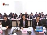 《贵州新闻联播》 20180402