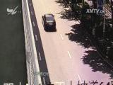 多措并举 降低亡人交通事故 视点 2018.04.03 - 厦门电视台 00:14:55