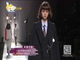 《时尚中国》 20180404