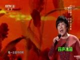 [越战越勇]歌曲《一壶老酒》 演唱:董玉萍