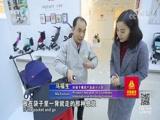 """《特色小镇》陆家:""""智""""造童趣 走遍中国 2018.04.04 - 中央电视台 00:25:54"""