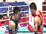 [拳击]全国男子拳击锦标赛 吕斌战胜吴中林(新闻)