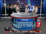 """清明节 """"代客扫墓"""",这种服务你能接受吗? TV透 2018.04.05 - 厦门电视台 00:24:30"""