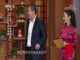 《饭局》姜年凯 郑卫东 姜佳盈 胡瑞 翟美容 张春丰