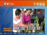 新闻斗阵讲 2018.04.06 - 厦门卫视 00:24:39