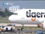 两岸新新闻 2018.4.6 - 厦门卫视 00:28:55
