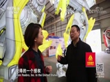 《特色小镇》(5) 仲权:华灯闪耀 走遍中国 2018.04.06 - 中央电视台 00:25:53