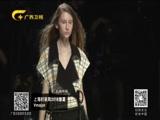 《时尚中国》 20180406