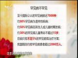 罕见病不罕见 名医大讲堂 2018.04.06 - 厦门电视台 00:27:13
