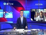 两岸新新闻 2018.4.13 - 厦门卫视 00:28:21