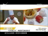 炫彩生活 2018.04.12 - 厦门电视台 00:09:35