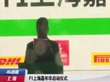 [F1]F1上海嘉年华启动仪式