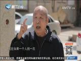 古物无言·海沧古迹 闽南通 2018.04.14 - 厦门卫视 00:24:22