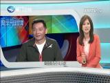 两岸共同新闻(周末版) 2018.4.14 - 厦门卫视 00:59:14