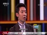 [开讲啦]观众提问王小云:指纹 声纹 人脸识别各有什么特点?