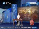 施公案(二十九)大闹红土山 斗阵来讲古 2018.04.16 - 厦门卫视 00:30:00
