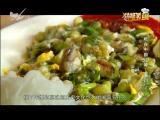 苗准美食 2018.04.16 - 厦门电视台 00:13:16