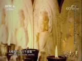 镇馆之宝——身世成谜的鎏金造像 国宝档案 2018.04.18 - 中央电视台 00:13:34