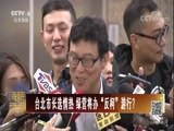 [海峡两岸]柯文哲:台湾每天搞选举 就是不办正事