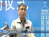 《重庆新闻联播》 20180418