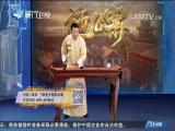 施公案(三十)黄天霸追亡 斗阵来讲古 2018.04.17 - 厦门卫视 00:29:27