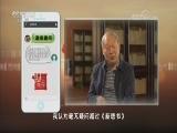 [百家讲坛]互动问答:《新唐书》和《旧唐书》有何区别?
