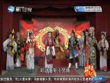 五虎平南(4) 斗阵来看戏 2018.04.19 - 厦门卫视 00:49:34