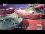 苗准美食 2018.04.18 - 厦门电视台 00:12:52