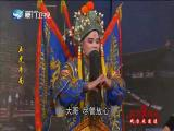 五虎平南(2) 斗阵来看戏 2018.04.17 - 厦门卫视 00:49:57