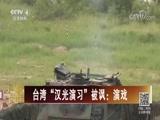 """[海峡两岸]台湾""""汉光演习""""被讽:演戏"""