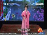 玉箫情(1) 斗阵来看戏 2018.04.20 - 厦门卫视 00:49:23