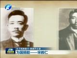 [河南新闻联播]为了民族复兴·英雄烈士谱 为国捐躯——宋教仁