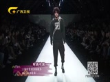 《时尚中国》 20180420