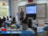 [贵州新闻联播]专家学者把脉问诊:共话新时代贵州教育改革发展