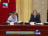 [湖北新闻]彭军要求省政协经济委为打好打赢三大攻坚战建真言