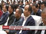 《云南新闻联播》 20180419