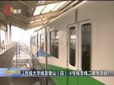 《重庆新闻联播》 20180419