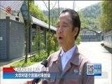 [贵州新闻联播]张明富:返乡创业富一方百姓 扎根农村建美丽家乡