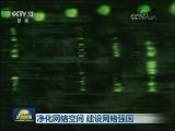 [视频]净化网络空间 建设网络强国